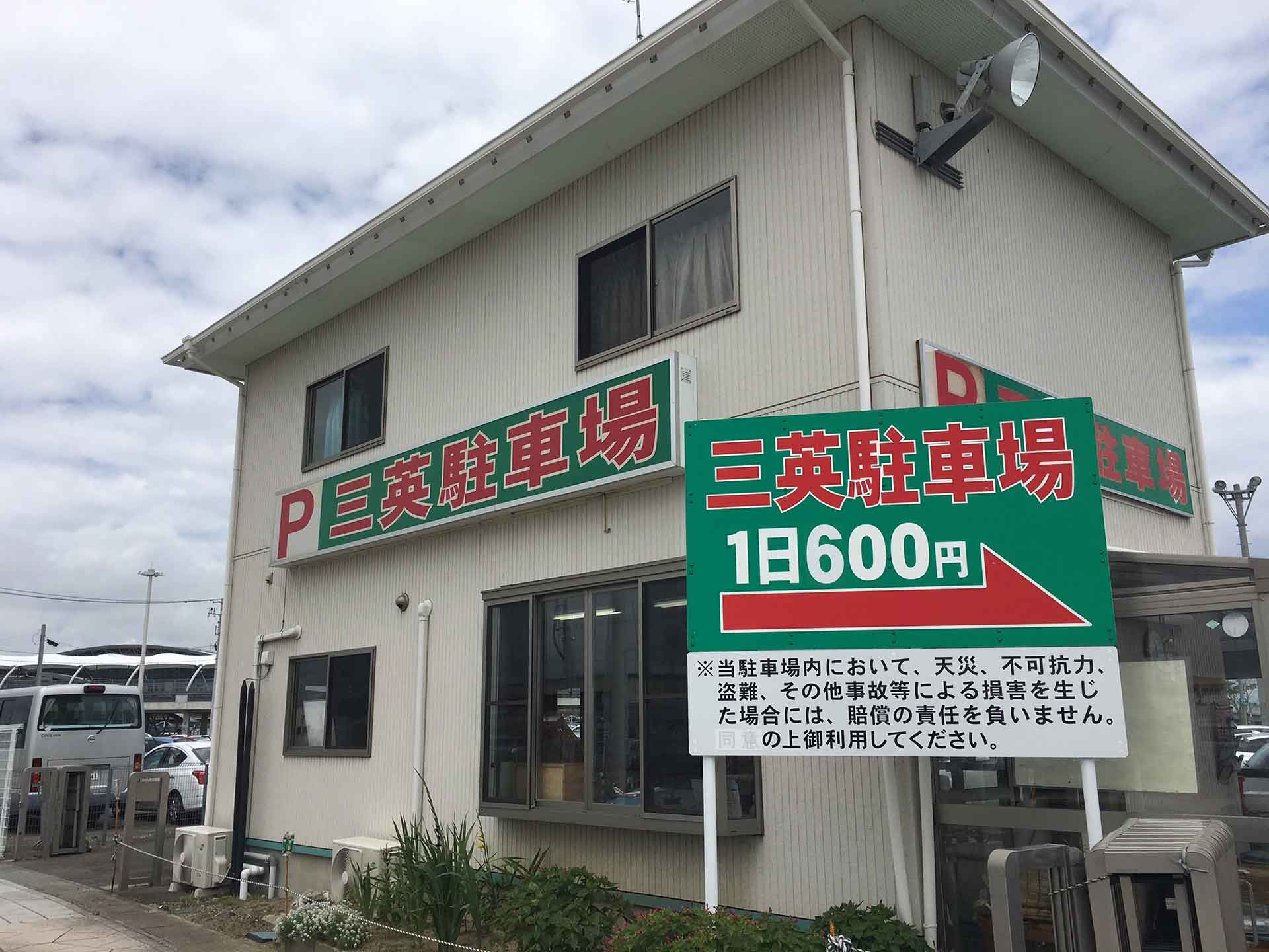 有限会社 三英駐車場<br />代表取締役 鈴木 英二
